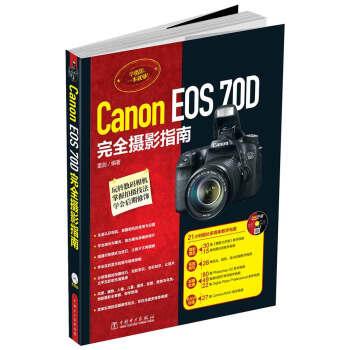 Canon EOS 70D完全摄影指南 pdf epub mobi txt 下载