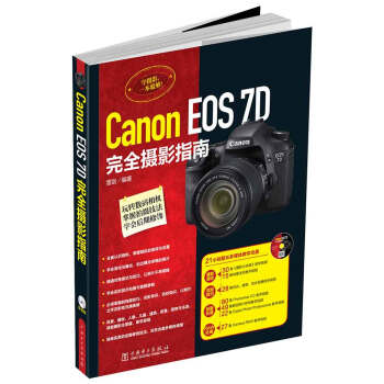Canon EOS 7D完全摄影指南 pdf epub mobi txt 下载