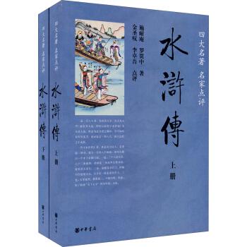 四大名著 名家点评:水浒传(套装上下册) pdf epub mobi txt下载