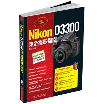 Nikon D3300完全摄影指南 pdf epub mobi txt 下载