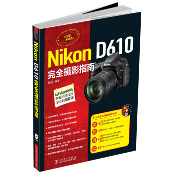 Nikon D610完全摄影指南(附光盘) pdf epub mobi txt 下载