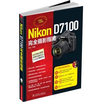 Nikon D7100完全摄影指南(附光盘) pdf epub mobi txt 下载