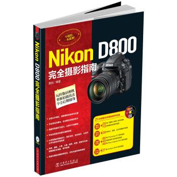 Nikon D800完全摄影指南(附光盘) pdf epub mobi txt 下载