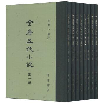 全唐五代小说(套装1-8册) pdf epub mobi txt下载