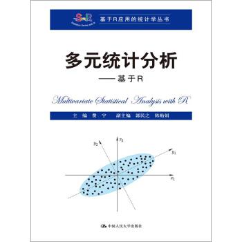 多元统计分析——基于R(基于R应用的统计学丛书) pdf epub mobi txt 下载