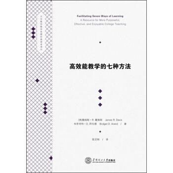 大学教师教学发展经典读本译丛:高效能教学的七种方法 pdf epub mobi txt 下载