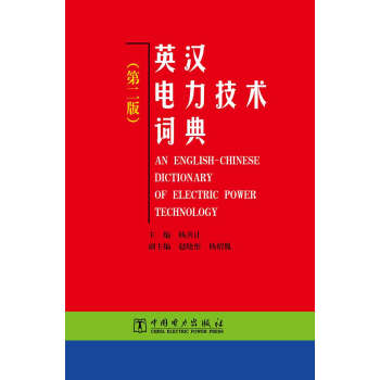 英汉电力技术词典(第二版) pdf epub mobi txt 下载