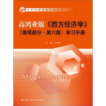 经济学经典教材辅导书:高鸿业版《西方经济学》(微观部分·第六版)学习手册 pdf epub mobi txt 下载
