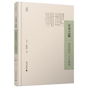 新民说 古书之媒:感知拍卖二十年摭谈 pdf epub mobi txt 下载