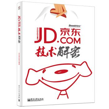 京东技术解密 pdf epub mobi txt 下载