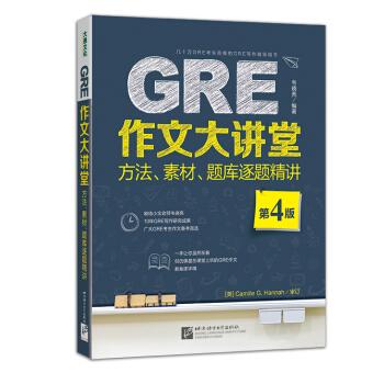 GRE作文大讲堂方法、素材、题库逐题精讲(第4版) pdf epub mobi txt 下载