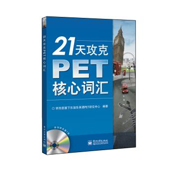 21天攻克PET核心词汇(含CD光盘1张)(双色) pdf epub mobi txt 下载