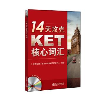 14天攻克KET核心词汇(含CD光盘1张)(双色) pdf epub mobi txt 下载