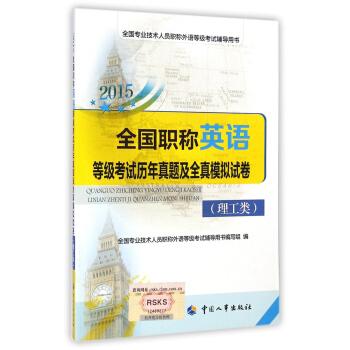 全国专业技术人员职称外语等级考试辅导用书:2015全国职称英语等级考试历年真题及全真模拟试卷(理工类) pdf epub mobi txt 下载