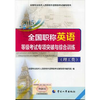 全国专业技术人员职称外语等级考试用书:2015全国职称英语等级考试专项突破与综合训练(理工类) pdf epub mobi txt 下载