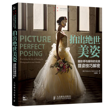 拍出绝世美姿:摄影师与模特的完美摆姿技巧解密 [Picture Perfect Posing:Practicing the Art of Posing for Photographers and Mo pdf epub mobi txt 下载
