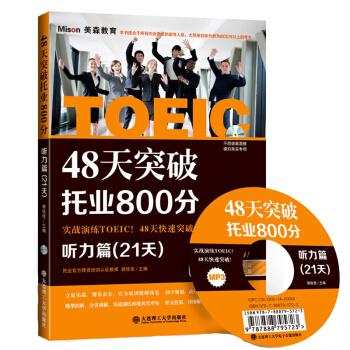 48天突破托业800分·听力篇(21天) pdf epub mobi txt 下载