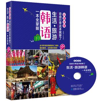 乐游全球·自由行带这本就够了:生活·旅游韩语一本全掌握(附光盘) pdf epub mobi txt 下载