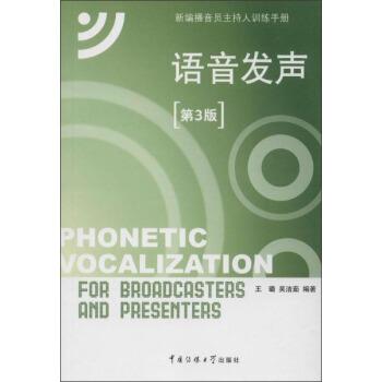 新编播音员主持人训练手册:语音发声(第3版 附光盘1张) pdf epub mobi txt 下载