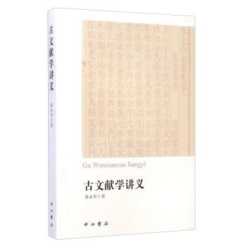 古文献学讲义 pdf epub mobi txt 下载