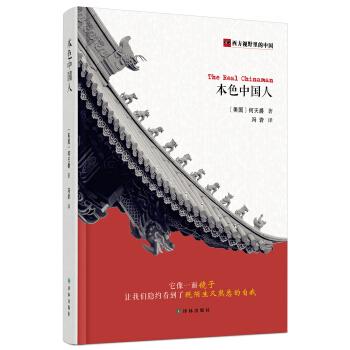 西方视野里的中国:本色中国人 [The Real Chinaman] pdf epub mobi txt 下载
