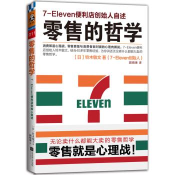 零售的哲学:7-Eleven便利店创始人自述 [変わる力 セブン-イレブン的思考法] pdf epub mobi txt 下载