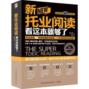 新托业阅读看这本就够了 pdf epub mobi txt 下载