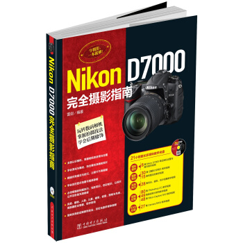 Nikon D7000完全摄影指南(附光盘) pdf epub mobi txt 下载