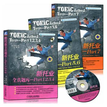 现货 TOEIC 新托业全真题库Part1234567 全套3本 托业真题 *新托业全真模 pdf epub mobi txt 下载