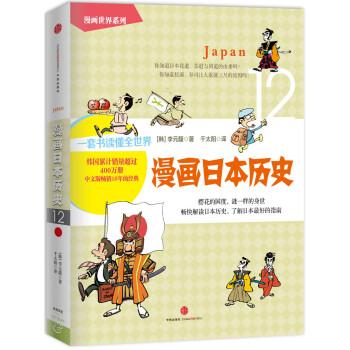 漫画日本历史 pdf epub mobi txt 下载