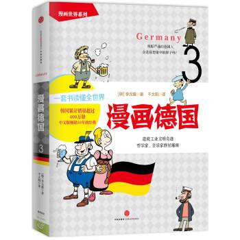 漫画德国 pdf epub mobi txt 下载