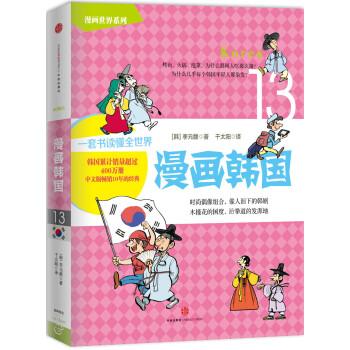 漫画韩国 pdf epub mobi txt 下载