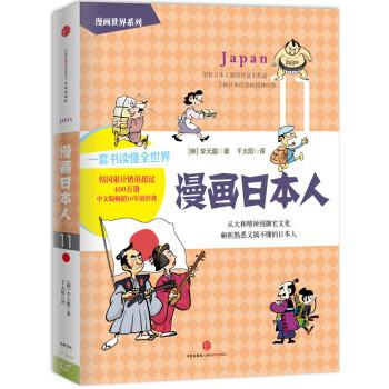 漫画日本人 pdf epub mobi txt 下载