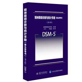 精神障碍诊断与统计手册 案头参考书(第5版) pdf epub mobi 下载