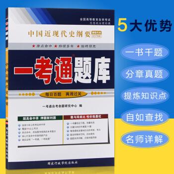 正版自考3708 03708中国近现代史纲要一考通题库 配套2015版教材 pdf epub mobi txt 下载
