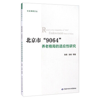 "社会保障文丛:北京市""9064""养老格局的适应性研究 [Research on the Adaptability of ""9064"" Endowment Pattern in Beijing] pdf epub mobi txt 下载"