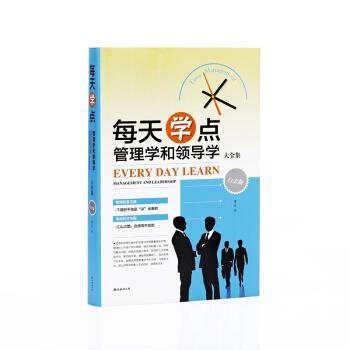 每天学点管理学和领导学大全集 pdf epub mobi txt 下载