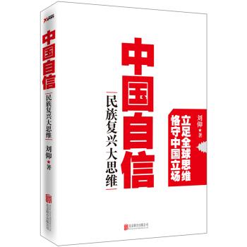 中国自信 民族复兴大思维 pdf epub mobi txt 下载