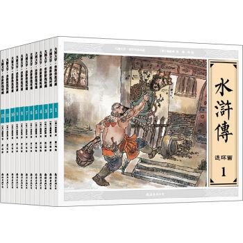 大图大字·水浒传连环画(套装1-12册) pdf epub mobi txt 下载