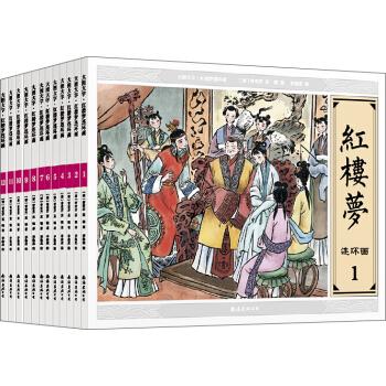 大图大字·红楼梦连环画(套装1-12册) pdf epub mobi txt 下载
