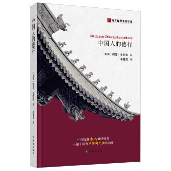 西方视野里的中国:中国人的德行 [Chinese Characteristics] pdf epub mobi txt 下载