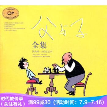 父与子全集(黑白,新版) 动漫/幽默 欧美漫画 父与子 书籍 pdf epub mobi txt 下载