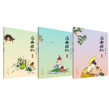 漫画中国经典系列:后西游记(彩版 套装1-3部) pdf epub mobi txt 下载