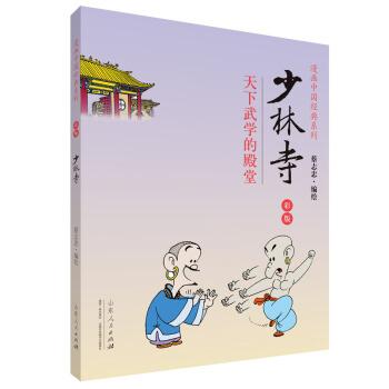 漫画中国经典系列:少林寺(彩版) pdf epub mobi txt 下载