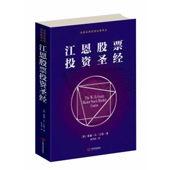 江恩股票投资圣经 [The W.D.Gann master stock market course] pdf epub mobi txt 下载
