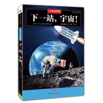 科学幻想图鉴下一站,宇宙! [7-10岁] pdf epub mobi txt 下载