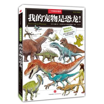中国国家地理科学幻想图鉴:我的宠物是恐龙! [7-10岁] pdf epub mobi txt 下载