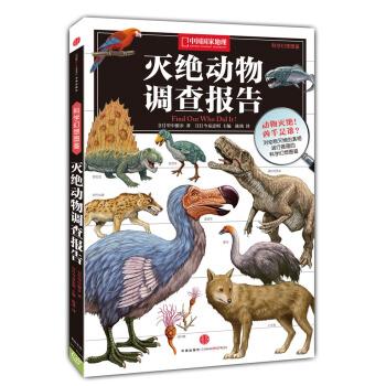 中国国家地理科学幻想图鉴:灭绝动物调查报告 [7-10岁] pdf epub mobi txt 下载