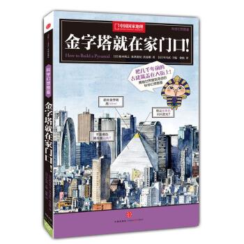 中国国家地理科学幻想图鉴:金字塔就在家门口! [7-10岁] pdf epub mobi txt 下载