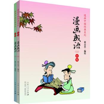 漫画中国经典系列:漫画成语(上下册 彩版) pdf epub mobi txt 下载